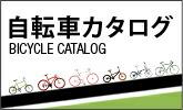 価格、車種、パーツやウエアも!自転車カタログも便利です!