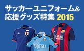 2015シーズン サッカーレプリカユニフォーム特集