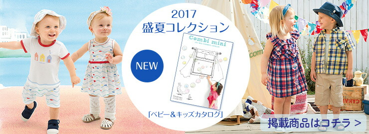 ベビー&キッズ2017盛夏コレクション