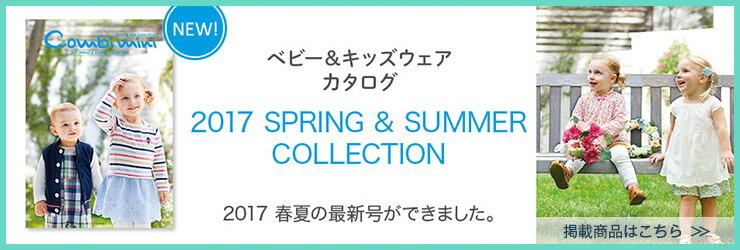 ベビー&キッズ2017春夏コレクション
