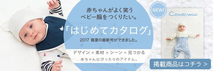 出産準備・新生児2017春夏コレクション