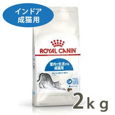 ロイヤルカナン インドア 2kg