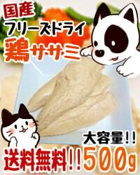 フリーズドライ 鶏ササミ 500g