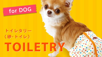 犬用トイレタリー