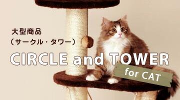 猫用大型商品