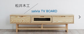 松井木工 salvia TV BOARD