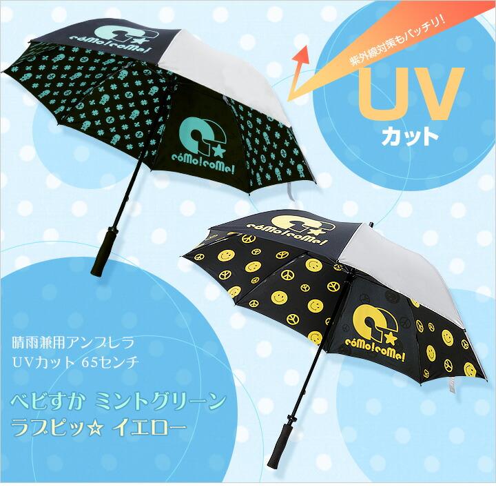 晴雨兼用パラソル UVカット日傘 65センチ ベビすか ミントグリーン/ラブピッ☆ イエロー