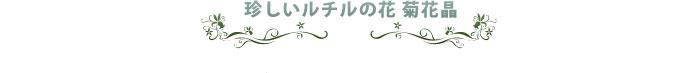 菊花晶ルチルクォーツ フラワールチルクォーツ