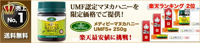 メディービーマヌカハニーUMF認定5+ 250g[ニュージーランド産 蜂蜜]