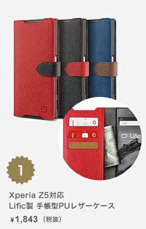 Lific Saffiano Diary for Xperia Z5 (Black_Red)