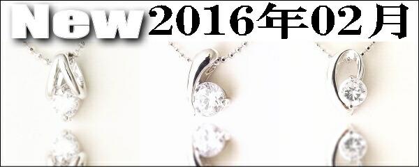 新商品 2016年02月