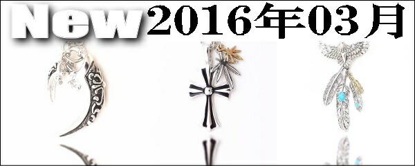 新商品 2016年03月