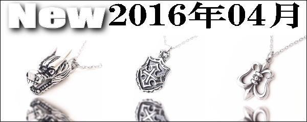 新商品 2016年04月