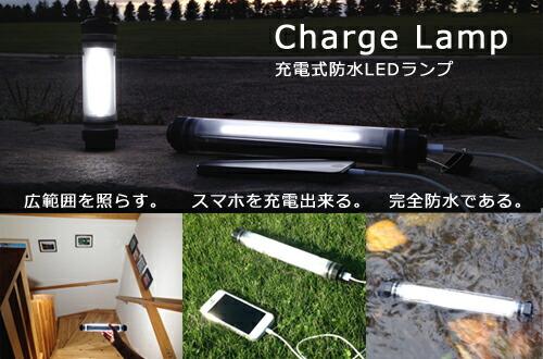 ChargeLamp���㡼������