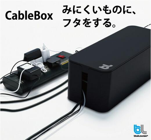 connect | Rakuten Global Market: (Blue lounge) bluelounge CableBox