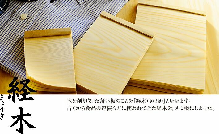 経木ー木を削り取った薄い板のことを「経木(きょうぎ)」といいます。メモ帳にしました。