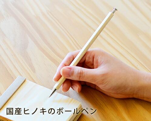 国産ヒノキのボールペン