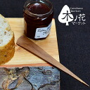 Please choose one kind among butter seawife of the tree of apple, jam seawife, two kinds! !/ wooden / domestic production / tree / kitchen / spatula / Saji