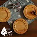 Please choose 1 type from the cookie tray (180 mm in diameter) 3 different designs! / Tableware / wooden / domestic / natural wood and Japanese instruments and zelkova
