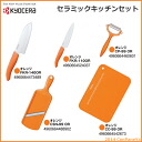Five points of KYOCERA kitchen article set fruit knife slicer peeler cooking board ceramic kitchen knives