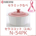 ♪It is all products point 5 times (3/10 10:00 - 3/13 23:59) ceramic pan Sera co-cot (2.4 liters) pink N-54PK in an entry