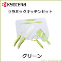 Five points of KYOCERA ceramic kitchen series kitchen article set fruit knives, slicer, peeler, cooking board, ceramic kitchen knife