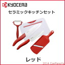 KYOCERA ceramic kitchen series kitchen utensils 5 point set fruit knives, slicers, peeler, cooking Board, ceramic knife
