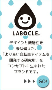 LABOCLE�ڡ�����
