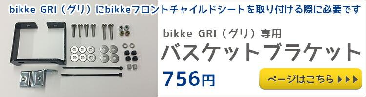 bikke GRI専用ブラケットのページへ