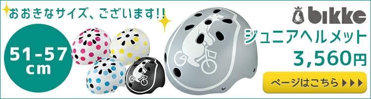 bikkeジュニアヘルメット(CHBH5157)のページへ