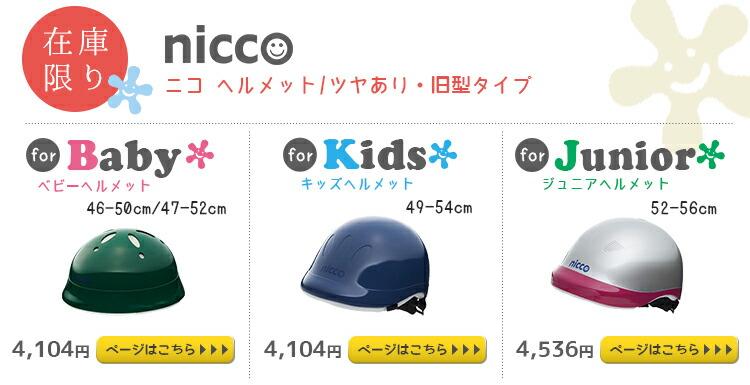 nicco在庫限りヘルメラインナップ