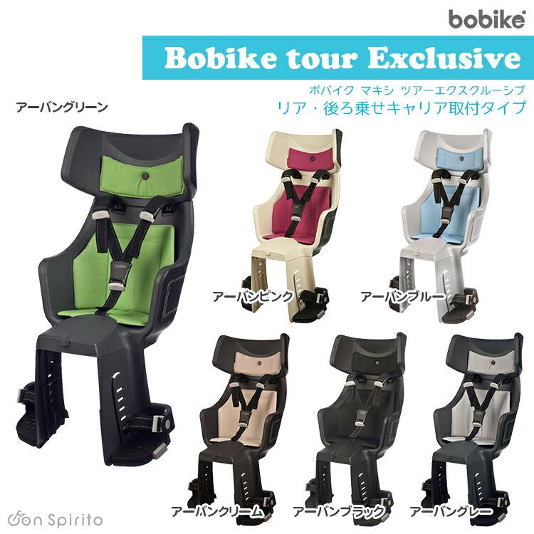 ... 子供乗せ OGK マキシツアー BOBIKE
