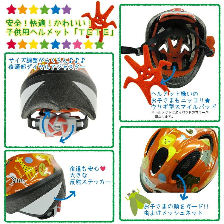 自転車の 子供 自転車 ヘルメット サイズ : 子供たちの大好きなデザインが ...