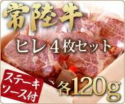 常陸牛[霜降]ヒレステーキ4枚セット(計600g)