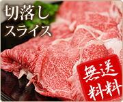 送料無料・常陸牛切落としスライス300g