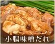 味噌ホルモン