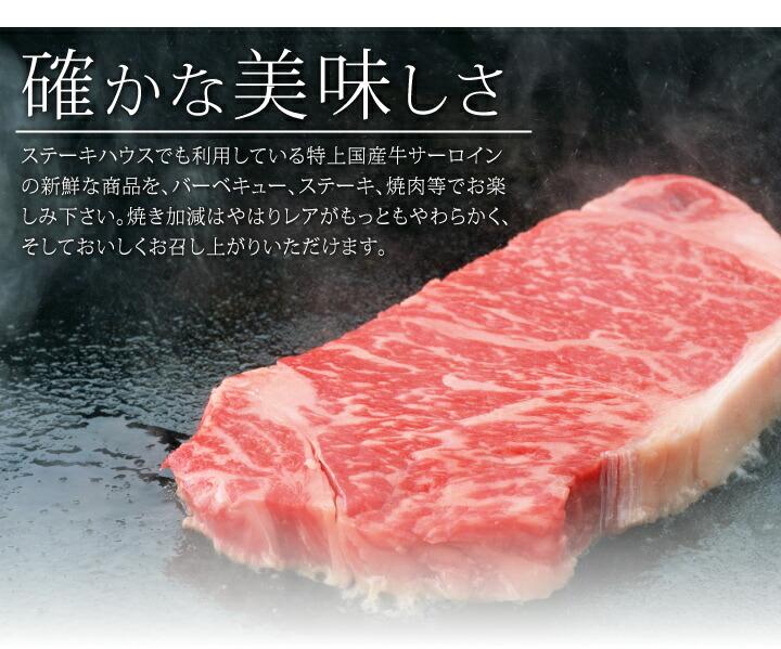 特上国産牛サーロイン1kg