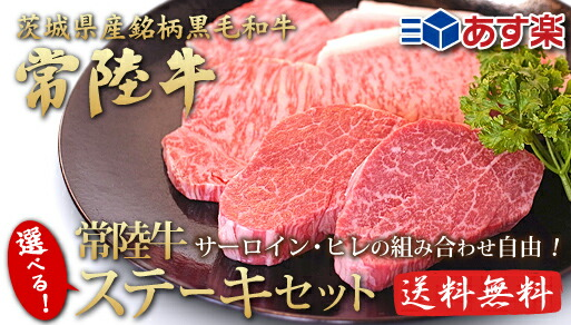 選べる常陸牛ステーキセット
