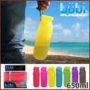 <>650 ml of bubi (ブビ) high-grade silicon bottle ◆ bottle / water bottle / Mai bottle / direct drink / pretty / fashion / large-capacity / colorful / silicon / silicon case / compact / folding / storing / ice pillow / waterproofing case / freezing / idea / convenience /5P13oct13_b