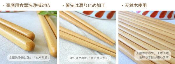 〈食洗機対応〉/天然木/Naturalwood/箸5Pセット 23cm【SugarLand(逸品社)】◆箸セット/お箸セット/食器洗浄機・乾燥機対応/天然木使用/日本製/メール便対応