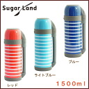 Border family bottle 1. 5 Liter stainless steel [red light blue blue: ◆ fashionable water bottle / line / thermos / insulation / insulated / mass / with shoulder strap / in Cup with / excursion / athletic /