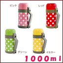 Family POP dot bottle 1 liter stainless steel [pink red green yellow: ◆ water bottle / polka dot / thermos / insulation / insulated / mass / strap / in Cup with / excursion / leisure / athletic / fashion / 5P13oct13_b
