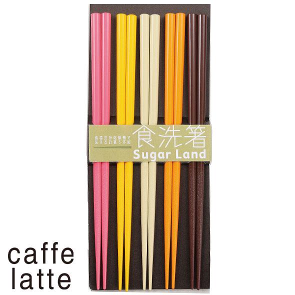 【食洗機対応】食洗箸 カフェラテ
