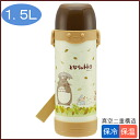 [] Family bottle stainless steel 1. 5 l with Cup Totoro ◆ water bottle / thermos and insulated / insulation / mass 1.5 liter / 1500 ml with glass / stainless bottle / anime / shoulder belt and recreation / leisure / athletic / outdoor / easy to wash and