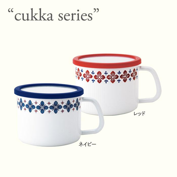 【cukka】ストックポット14cm/富士ホーロー