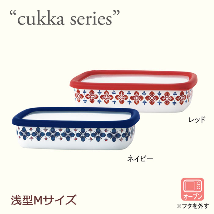 【cukka】ホーロー/浅型角容器M/富士ホーロー