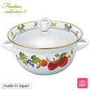 Q q フルータス collection multi pot 23 cm grates with [IH] ◆ Japan made /IH 200 V response / フルータス / botanical pattern and kitchen supplies and colorful / fruit pattern / steamer / steamer / all-in-one / Pan / pots / enameled pot enameled saucepan enamel