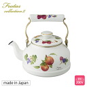 Q q フルータス collection enamel Kettle 2. 3 L [IH] made in Japan ◆ /IH 200 V support / フルータス / botanical pattern Kettle / tickets / kitchen / kitchen appliances / kitchen gadgets / enameled goods / colorful / fruit pattern / enamel / 05P30Nov13