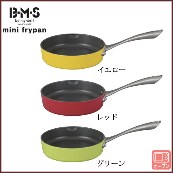 [beams] a 14cm frying pan