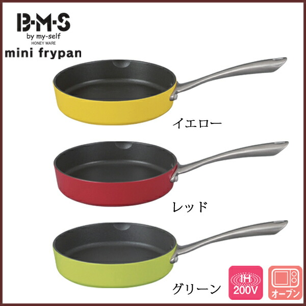 [beams] a 16cm frying pan (IH correspondence)
